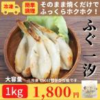 【送料無料】2月中期間限定 福ふくボリュームパック(一汐) 1kg+600g 「ふぐ」の日 増量中 唐戸市場 おすすめ