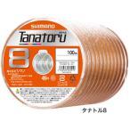 【メール便発送できます!】 シマノ 「SHIMANO」 タナトル8 PEライン 1.5号100m〜連結