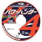 【メール便発送できます!】YGKよつあみ パワーハンター プログレッシブ 2号 100m〜連結 4本組PEライン