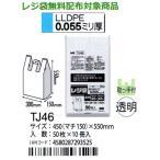HHJ レジ袋 TJ46 45cm(マチ15cm)×55cm×0.055mm 透明 50枚×10冊 レジ袋無料配布対象品