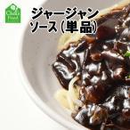 ジャージャン(チャージャン)ソース【麺なし】★韓国食品★韓国料理