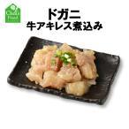 牛アキレス煮込み(ドガニ)★コラーゲンたっぷり!★韓国食品★韓国料理