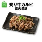 炙り牛カルビ★自家製タレ付き☆直火で炙った香ばしさが堪らない!★韓国食品★韓国料理