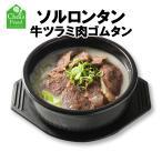 ★韓国★牛ツラミ肉コムタン、ツラミ肉つけタレ付き★国産牛骨使用・濃厚な牛骨スープ