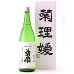 菊姫 菊理媛 (くくりひめ) 大吟醸 1.8L カートン入 6本まとめ買い 石川県の地酒 日本酒 数量限定品