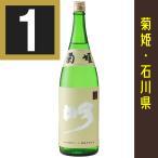 日本酒 菊姫 吟 大吟醸 1.8L カートン入 関東・中部・近畿 送料無料 お酒屋さんジェーピー 石川の地酒