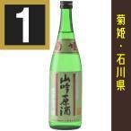 菊姫 山吟原酒 720ml カートン入 石川県 日本酒