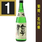 菊姫 淳 720ml 石川県 日本酒 お酒屋さんジェーピー