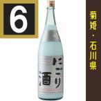 菊姫 にごり酒 1.8L 数量限定品 6本まとめ買い 石川県の地酒 日本酒