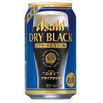 アサヒスーパードライ ドライブラック 350ml 24本入 3ケースまとめ買い (別途送料がかかります) お酒屋さんジェーピー 国産ビール