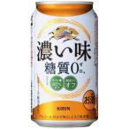 キリン 濃い味 糖質0 350m 24本入 3ケース (別途送料がかかります) お酒屋さんジェーピー
