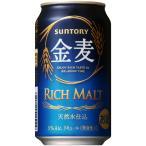 サントリー 金麦 350ml×24本入 2ケース 【お酒屋さんジェーピー】