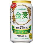 サントリー 金麦 〈糖質75%オフ〉 350ml 24本入 2ケース (別途送料がかかります) お酒屋さんジェーピー