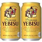 サッポロ エビス 350ml 缶 24本入 2ケースまとめ買い お酒屋さんジェーピー 国産ビール