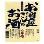 八重寿銘醸 八重寿 お酒屋さんのお酒 1.8L 瓶 秋田県 普通酒 お酒屋さんジェーピー