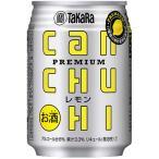 タカラCANチューハイ レモン 250ml 24本入 4ケースまとめ買い (別途送料がかかります) お酒屋さんジェーピー
