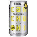 タカラCANチューハイ レモン 350ml 24本入 3ケースまとめ買い (別途送料がかかります) お酒屋さんジェーピー