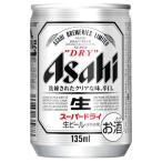アサヒ アサヒスーパードライ 135ml缶 24本 1ケース お酒屋さんジェーピー 国産ビール