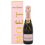 モエ エ シャンドン ロゼ アンペリアル ハーフボトル 375ml  箱付 シャンパン 送料無料 シャンパン スパークリングワイン