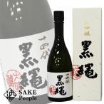 十四代 黒縄 大吟醸 720ml 箱付 高木酒造 山形県 日本酒 送料無料