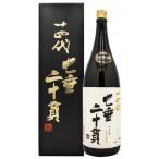 十四代 七垂二十貫 1800ml 高木酒造 箱付 日本酒 送料無料 純米大吟醸酒