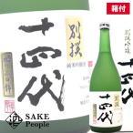 十四代 別撰 720ml 純米吟醸 高木酒造 箱付 日本酒 送料無料 純米吟醸酒