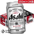 アサヒ スーパードライ 350ml ×24缶 ビール その他 ビールセット