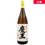 魔王1800ml芋焼酎25度名門の粋白玉醸造合名会社[古酒]