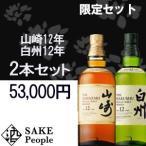 山崎 12年 700ml シングルモルト サントリー/白州 12年 700ml サントリー whisky