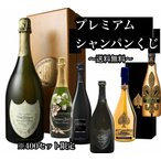 【送料無料】高級シャンパンはどこ