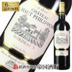 赤ワイン ボルドー 金賞 シャトー オー フィリポン 2014 750ml ゴールドメダル フランス 6本選んで送料無料  帝国酒販
