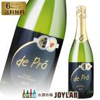 スパークリング ワイン デ プロ ブリュット 750ml 6本選んで送料無料 シャンパン スペイン 帝国酒販