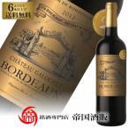 赤ワイン ボルドー 金賞 シャトー ガロシェ 2012 750ml ゴールドメダル フランス 6本選んで送料無料  帝国酒販