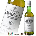 ラフロイグ 10年 43度 750ml【箱なし】 1本〜  最安価格販売 帝国酒販  スコッチウイスキー 洋酒