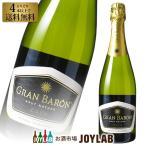 スパークリング ワイン スペイン グラン バロン ブリュット 750ml シャンパン 6本選んで送料無料 帝国酒販