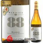 白ワイン 金賞 スペイン バリカ 88 ブランコ 2015 750ml ゴールドメダル 6本選んで送料無料 帝国酒販