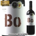 赤ワイン 金賞 スペイン BO ボバル ウニコ 2013 750ml ゴールドメダル 6本選んで送料無料  帝国酒販