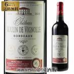 6本選んで送料無料 ワイン フランス ボルドー 赤 シャトー ムーラン ド ヴィニョール 2015 750ml 帝国酒販