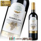 赤ワイン スペイン ヴィーニャ ホンダ レゼルヴァ 1994 750ml 6本選んで送料無料 帝国酒販
