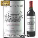 赤ワイン フランス サンテミリオン シャトー ヴェイラック 1998 750ml 熟成ワイン 6本選んで送料無料  帝国酒販