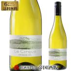 白ワイン フランス パーカーポイント ル シルク ブラン 2015 750ml 6本選んで送料無料  帝国酒販