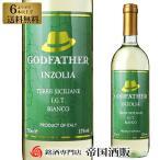 白ワインイタリア ゴッドファーザーインツォリア 白 750ml 6本選んで送料無料 帝国酒販