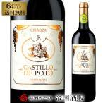 赤ワイン カスティージョ ディ ポト クリアンサ 2011 750ml 24ヶ月樽熟成ワイン 6本選んで送料無料  帝国酒販
