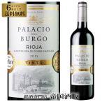 赤ワイン スペイン パラシオ・デル・ブルゴ・ティント 2015  750ml 熟成ワイン 6本選んで送料無料 帝国酒販
