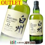 【アウトレット】サントリー 白州 12年 700ml シングルモルトウイスキー 箱なし The Hakushu 12 Year Old Single Malt Whisky