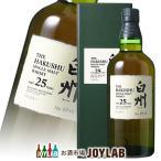 サントリー 白州 25年 シングルモルトウイスキー 700ml 箱付  The Hakushu 25 Year Old Single Malt Whisky
