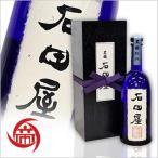 ■【箱付】黒龍 石田屋 720ml  帝国酒販 こくりゅう 黒龍酒造 福井県 地酒