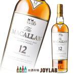 マッカラン 12年 700ml 【箱なし】 正規 1本〜  最安価格販売 帝国酒販 スコッチウイスキー 洋酒