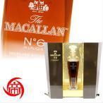 【箱付】ザ・マッカラン NO.6 ナンバーシックス 43度 700ml 200本限定販売 1本〜  最安価格販売 帝国酒販 MACALLAN NO.6  スコッチウイスキー 洋酒