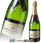 モエ エ シャンドン ブリュット 750ml 箱なし 正規品 シャンパン シャンパーニュ モエエシャンドン